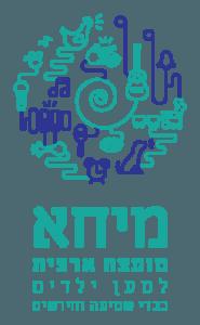 לוגו - מיחא ישראל